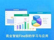 商业智能FineBI的学习与应用