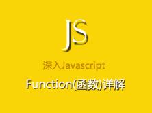 实践项目之深入Javascript Function(函数)视频教程