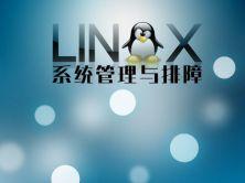 张彬录制-Linux大师之路--第一季 系统管理与排障视频课程