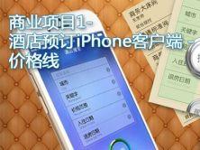 项目实战-酒店预订系统iPhone客户端开发(Objective - C版)