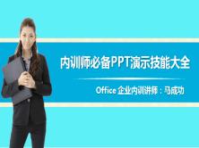 内训师必备PPT演示技能大全视频课程