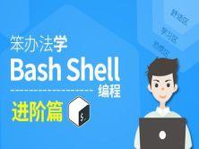 笨办法学Bash Shell编程-进阶篇视频课程