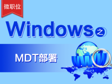 Windows运维之MDT部署