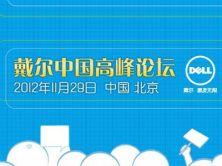 2012戴尔中国高峰论坛技术研究视频