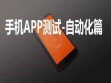 手机APP自动化测试篇V2.5【已更新,小强出品】
