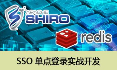 SSO單點登錄(CAS+Shiro+Redis)實戰視頻課程