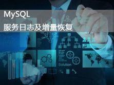 MySQL服务日志知识及增量恢复实践-老男孩运维DBA实战第九部
