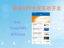 新闻APP全程实战开发Vue和ThinkPHP5和APICloud视频课程