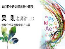 【吴刚大讲堂】UID课程介绍及学习方法