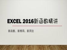 【曾贤志】EXCEL 2019新函数精讲实战视频课程