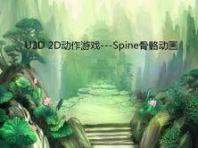 U3D 2D动作游戏---Spine骨骼动画视频课程