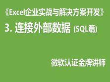 Excel企业实战与解决方案开发教程3—SQL篇(买前务必看下面的课程简介!)