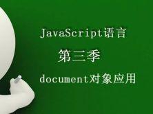 零基础学软件之JavaScript语言第三季视频课程