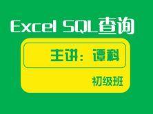 Excel SQL数据查询视频课程【完整】