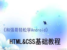 Android学习需要掌握的HTML和CSS知识视频课程