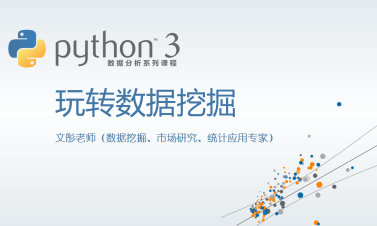 Python數據分析系列視頻課程--玩轉數據挖掘視頻課程