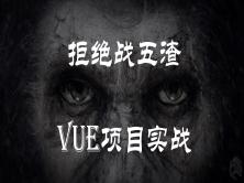 颠覆式开发Master方案-Vue视频课程