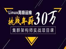 从零基础到精通Linux操作系统实用技巧视频课程