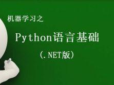 机器学习之Python语言基础(.NET版)