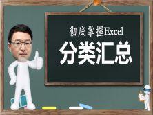 Excel系列视频课程之彻底掌握Excel中的【分类汇总】技术