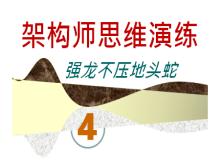 架構師思維演練視頻課程(4):強龍不壓地頭蛇(分工)