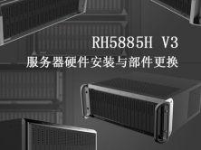 RH5885H V3服務器硬件安裝與部件更換視頻課程