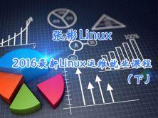【张彬Linux】2016年**Linux运维工程师视频课程(运维篇下)