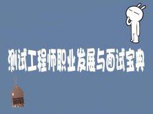 测试工程职业发展与面试宝典视频教程【小强测试品牌】