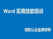 Word实用技能培训(第1、2章)