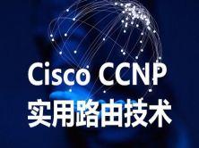 Cisco CCNP 思科認證網絡高級工程師 實用路由技術視頻課程【韓宇】