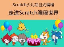 Scratch少兒項目式編程視頻課程--走進Scratch編程世界