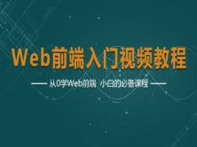 Web前端基础入门视频课程