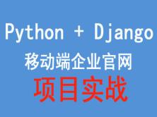 Python语法基础篇视频课程
