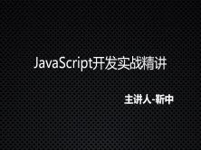 JavaScript实战精讲视频教程