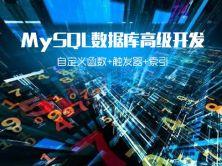 MySQL数据库高级开发(自定义函数+触发器+索引)视频课程