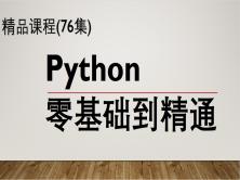 python3:零基础到精通视频课程