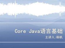 杨帆老师Core.Java系列基础视频教程(无讲师答疑)