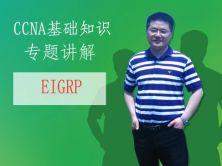 【思科CCNA理论专题:7】-- EIGRP理论【网络工程师适用】