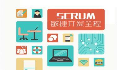 SCRUM敏捷開發全程實戰課程