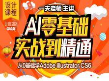 必学!【跟一夫学设计】0基础学全套AI 轻松掌握illustrator基础技能视频教程