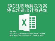 EXCEL职场解决方案通过停车场管理进出记录、计费系统学习EXCEL公式