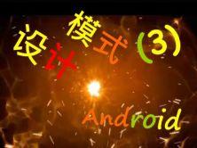 Android设计模式精解视频课程:第3课