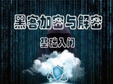 黑客加密与解密视频课程
