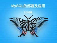 MySQL5部署及应用(Linux与Windows双环境案例)(七日成蝶)