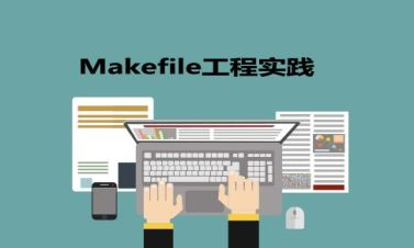 Makefile工程實踐︰從零開始一步一步寫項目的Makefile視頻課程
