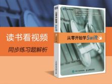 《从零开始学Swift》同步练习题解析