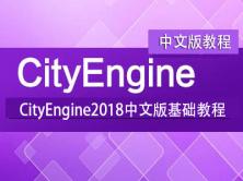 CityEngine2018中文版基礎教程