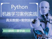 Python机器学习案例实战视频课程