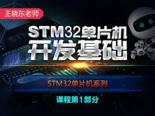 STM32單片機開發基礎-王曉東老師STM32單片機系列視頻課程第1部分