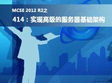 MCSE2012之414视频课程:实现高级的服务器基础架构